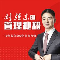 刘强东的管理秘籍:京东CEO刘强东的独家创业实录