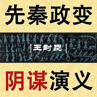 王封臣评书:先秦政变阴谋演义