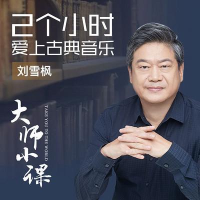 好听又好懂的古典音乐课 【单集售卖】