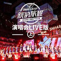 SNH48 GROUP第六届偶像年度人气总决选演唱会音源LIVE(上)