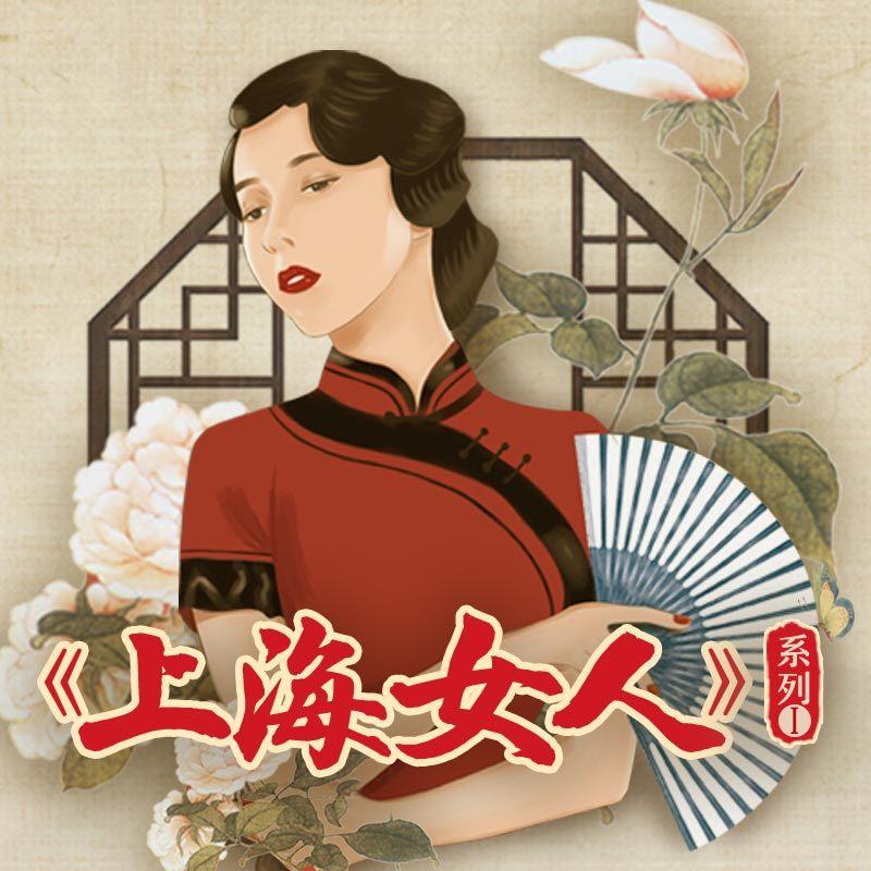 梁辉读《上海女人》系列I