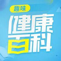 健康中国 趣味健康百科