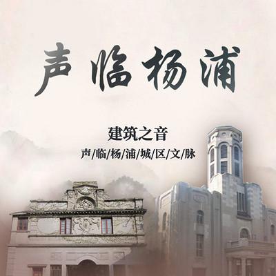 建筑之音·声临杨浦城区文脉