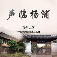 百年大学·声临杨浦高校文化