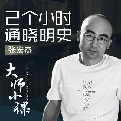 张宏杰说明史【0903】