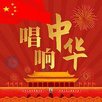 唱响中华-国庆特辑