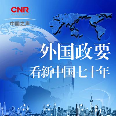 外国政要看新中国七十年