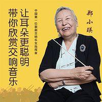 中国第一歌剧交响乐女指挥家郑小瑛:带你欣赏交响音乐,让耳朵更聪明
