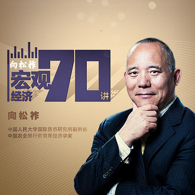 向松祚:宏观经济70讲9月专题