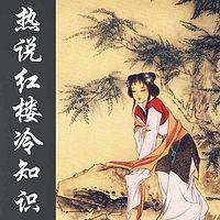 国史演义|江逐浪热说红楼梦冷知识(剪辑版)