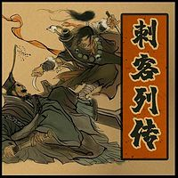 国史演义|纪连海讲述刺客列传(剪辑版)