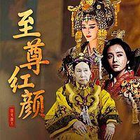国史演义 蒙曼讲述中国历史上的至尊红颜(剪辑版)