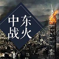 中东战火【全集】(剪辑版)