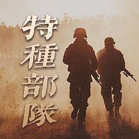特种部队【全集】(剪辑版)