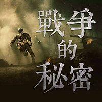 战争的秘密【全集】(剪辑版)