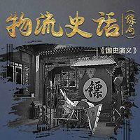 国史演义|老梁开讲镖局历史(剪辑版)