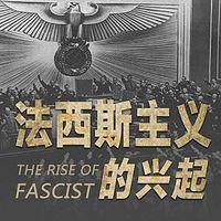 法西斯主义的兴起【全集】(剪辑版)