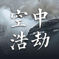空中浩劫【全集】(剪辑版)