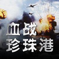 血战珍珠港【全集】(剪辑版)
