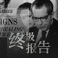 终极报告【全集】(精编版)