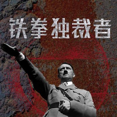 铁拳独裁者【全集】(剪辑版)