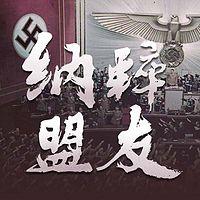 纳粹盟友【全集】(剪辑版)