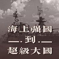 海上强国到超级大国【全集】(剪辑版)