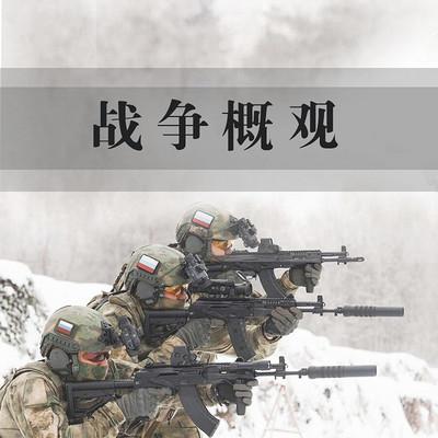 战争概观【全集】(剪辑版)