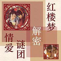 解密《红楼梦》情爱谜团【全集】(剪辑版)