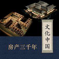 房产三千年【全集】(剪辑版)