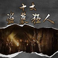 十大盗墓狂人【全集】(剪辑版)