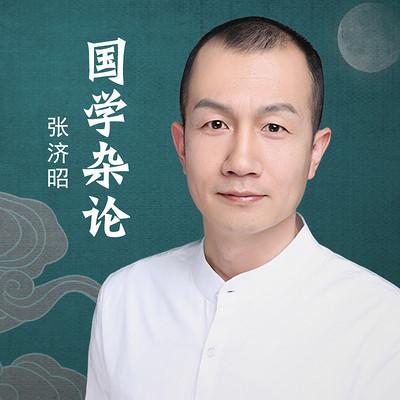 张济昭·国学杂论