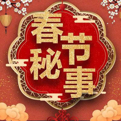 国史演义|王封臣讲述春节秘事【精编版】