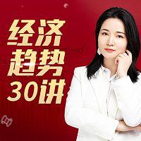 徐瑾·经济趋势30讲