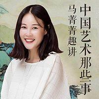 马菁菁趣讲中国艺术那些事