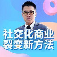 孙洪鹤:社交化商业裂变新方法