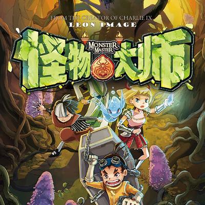 怪物大师4:猩红森林的守卫者