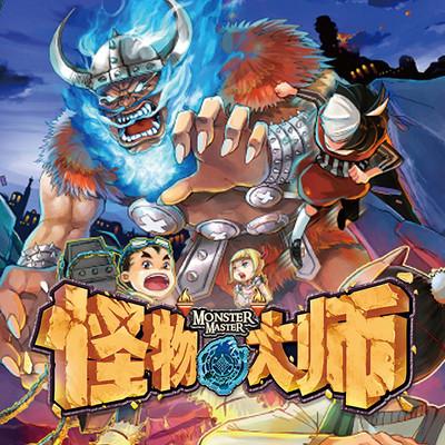 怪物大师3:危险的蓝胡子战士国