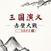 宋根评书:三国演义 赤壁大战