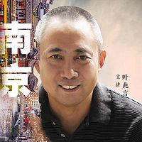 城市文化地图 南京