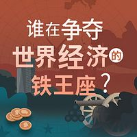 谁在争夺世界经济的铁王座?