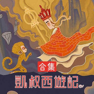 凯叔西游记(第1-5季合集)