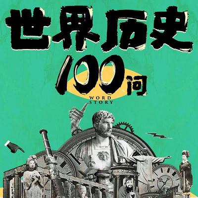 世界历史100问
