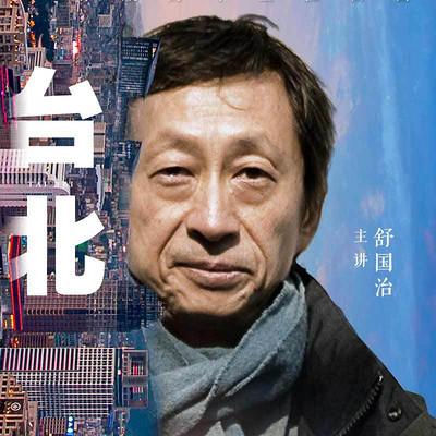 城市文化地图 台北