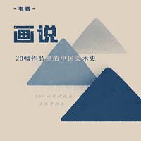 画说:20幅作品里的中国美术史