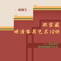 故宫藏明清家具艺术10讲