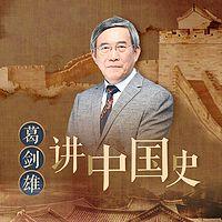 葛剑雄讲中国史