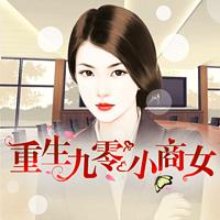 重生九零小商女【全本购买】