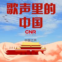 歌声里的中国