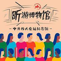听游博物馆-中共四大会址纪念馆